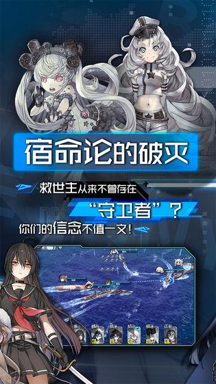 超次元大海战最新版图4