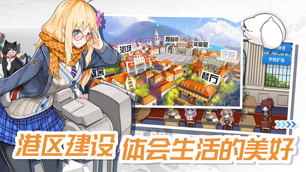 战舰少女R图5