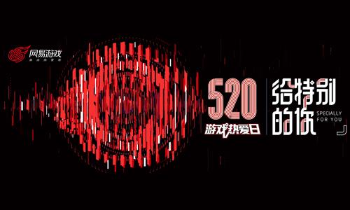 2019网易520最新发布游戏合集