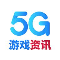 5G游戏资讯 v1.0
