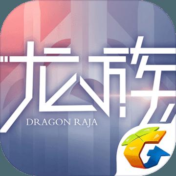 龙族幻想测试服 v1.0