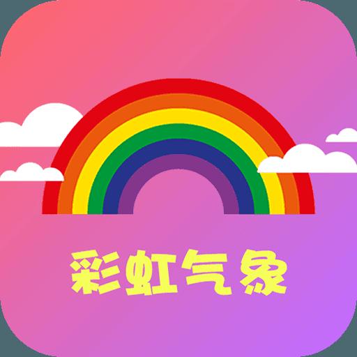 彩虹气象 v2.0.2