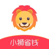 小狮省钱 v1.0.2
