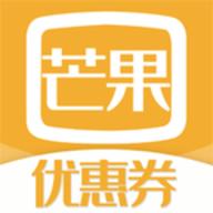 芒果优惠券 v3.4.0
