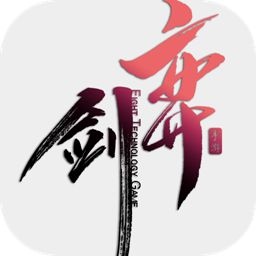 弈剑(单机版)