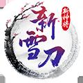 雪刀群侠传超V版 v1.0