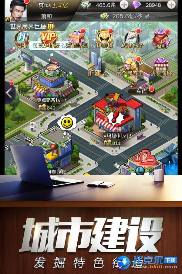 商道高手游戏图4