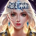 暴走神座BT版 v1.0.0