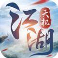 天机江湖 v1.0