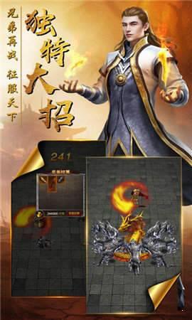 龙城争霸图3