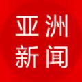 亚洲新闻 v1.0
