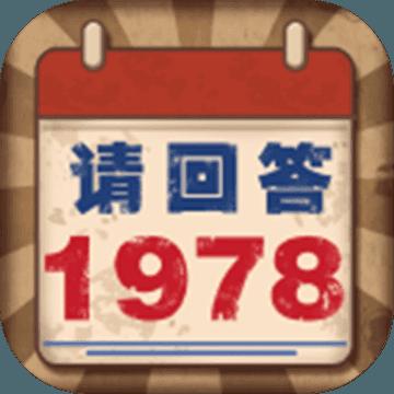 �回答1978 v1.0