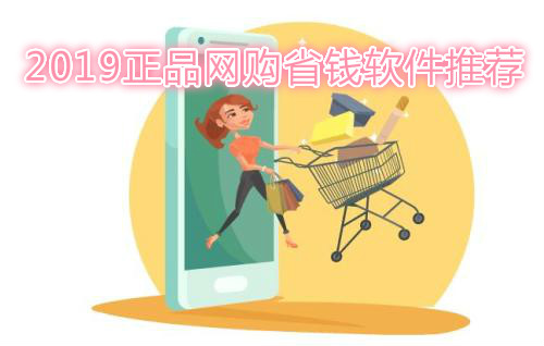 2019正品网购省钱软件推荐