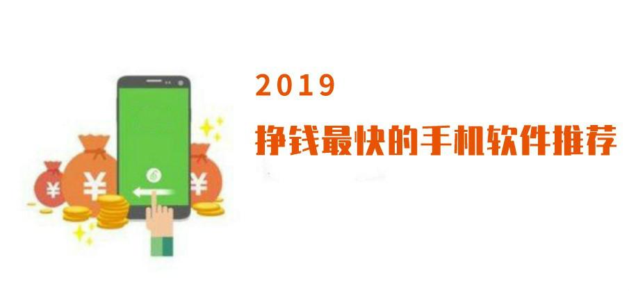 2019挣钱最快的手机软件推荐