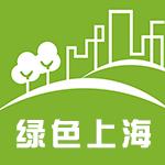绿色上海 v1.0.2