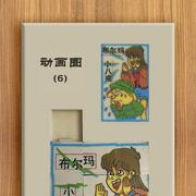 懷舊拼圖1988