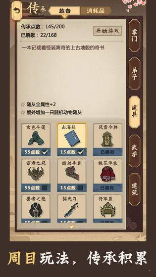 老江湖圖3