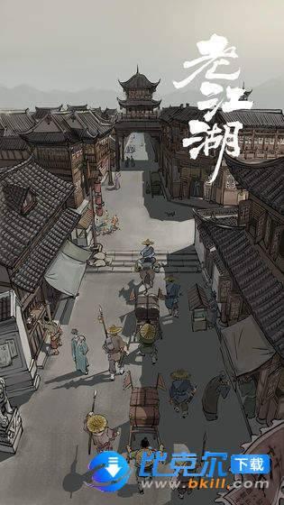 老江湖圖2