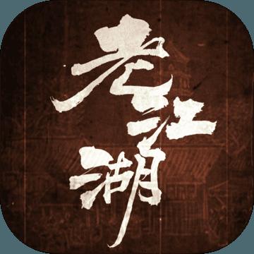 老江湖 v1.0