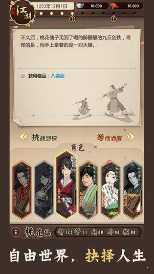 老江湖圖4