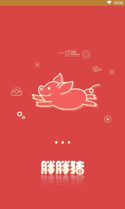 胖胖豬圖1