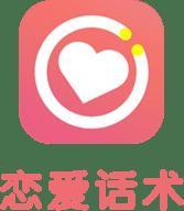 戀愛話術520