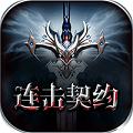 领主争霸:连击契约飞升版 v1.0.0