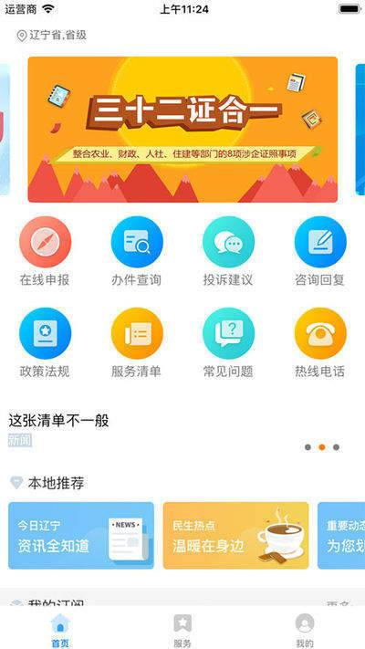 辽宁政务服务图3