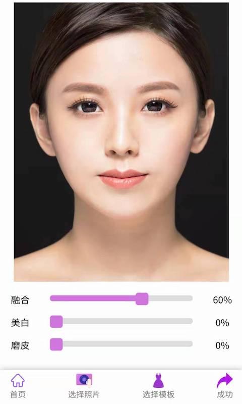AI换脸p图图3