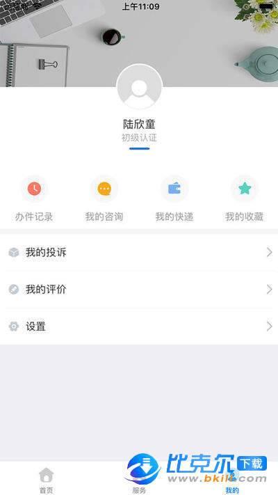 辽宁政务服务图2