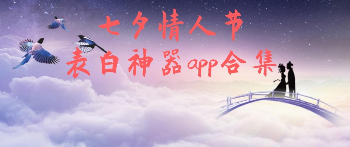 2019七夕情人节表白神器app合集
