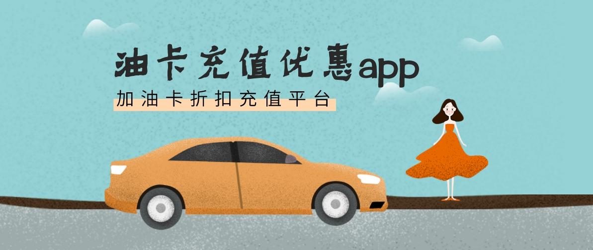 加油卡充值优惠力度较大的app