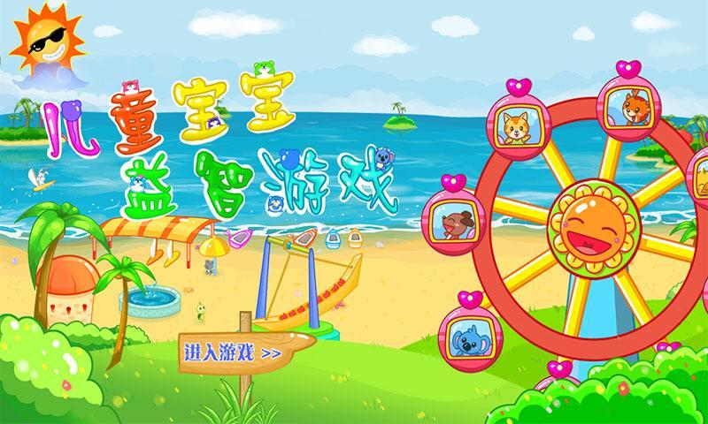 儿童教育类益智游戏合集