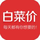 白菜价优惠券 v4.1.6