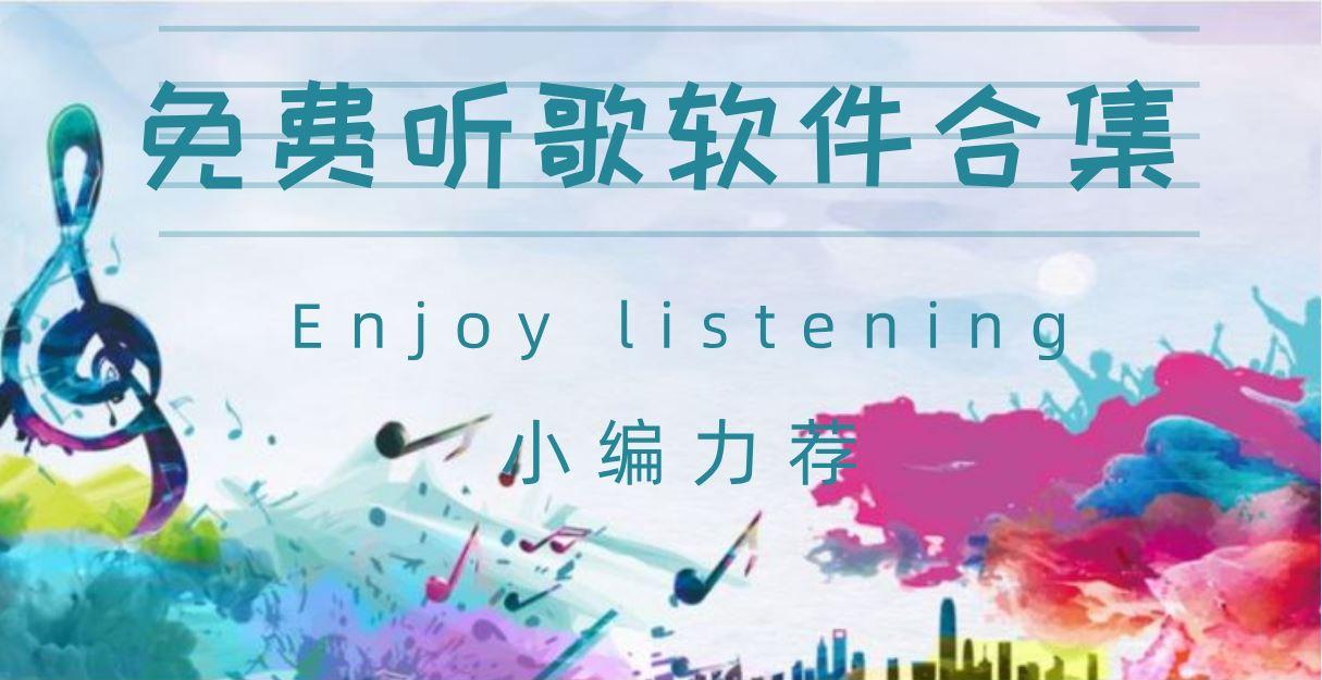 免費聽歌不收費的軟件合集