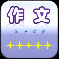 作文帮 v19.0