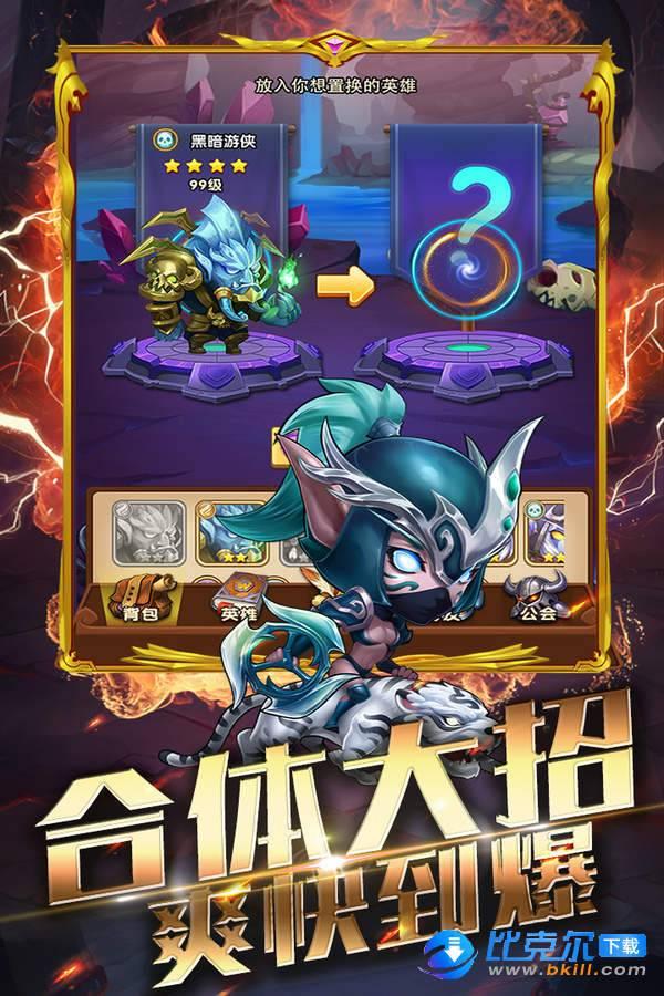 幻龙战记正式版图2