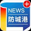 防城港新闻