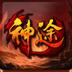 魔王神途 v101