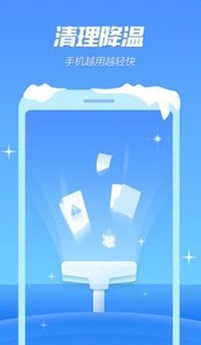 手机降温精灵图2