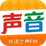 华语之声FM