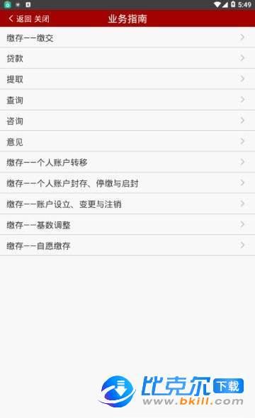 上海公积金New图2