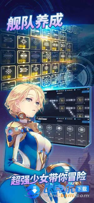 宇宙少女舰队图3