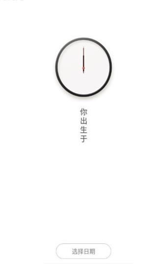抖音生辰计时器图2