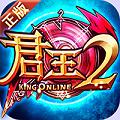 君王2满V版 v1.0.0