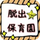 逃离幼儿园(EscapeHoiKuen) v0.1.4