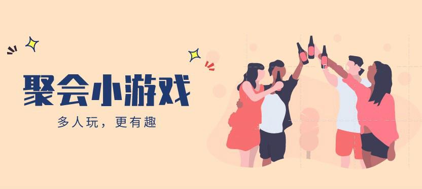 聚会小游戏app推荐