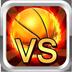 雙人籃球挑戰賽