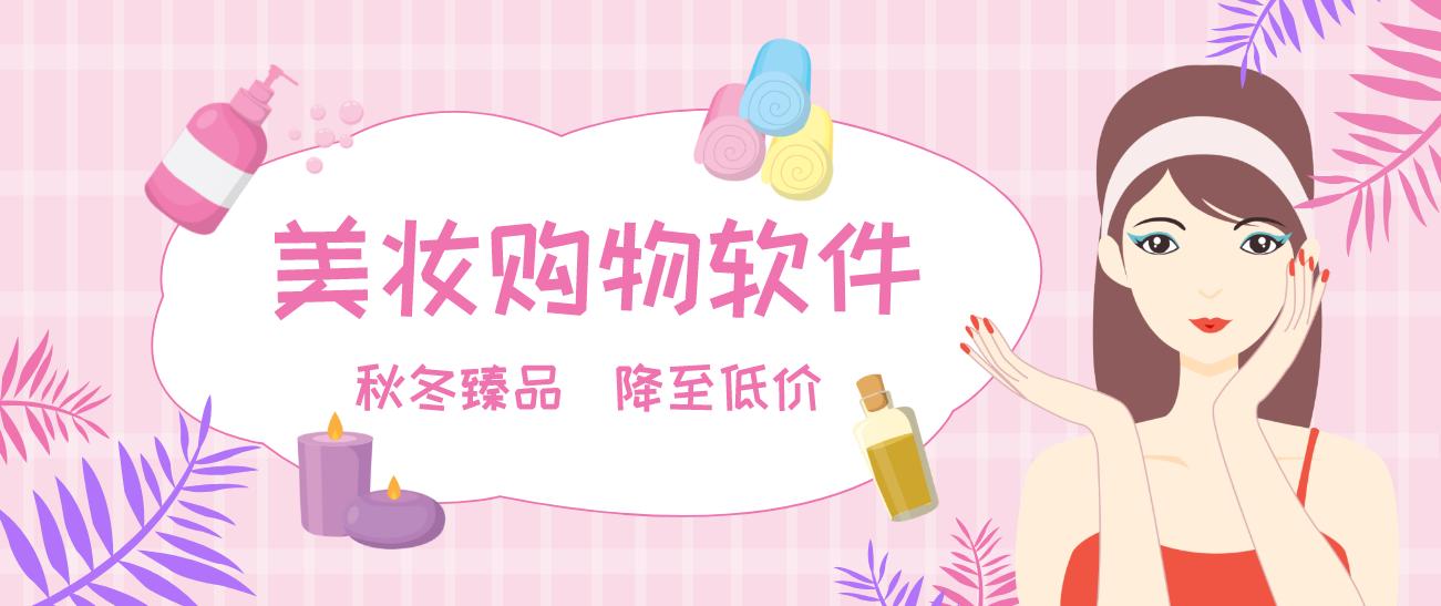 好用的美妆购物app推荐
