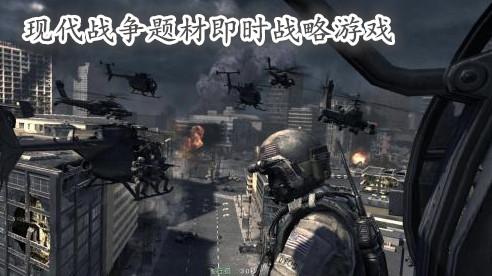 現代戰爭題材即時戰略游戲